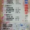 4月22日(日)桂米左 落語教室発表会