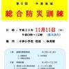 11月11日 第6回中津地域総合防災訓練
