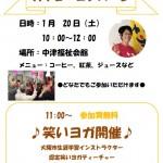 1月20日 カフェコンパーレ〜笑いヨガ〜