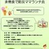 節分イベント&防災ママランチ