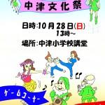 第二回 中津文化祭
