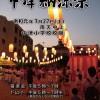 7月27日開催の『中津納涼祭』は中津小講堂で『音楽祭』として実施します。