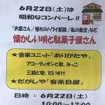 6月22日のカフェコンパーレは懐かしい唄と駄菓子屋さん