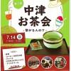 7月14日(日)第5回お茶会