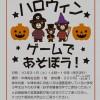 10月31日(土)中津おやこカフェ「ハロウィンゲームであそぼう」