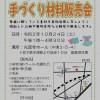 10月24日(土)中津女性会手作り材料販売会